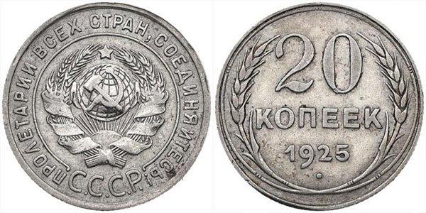20 копеек 1925 года с аверсом от копейки