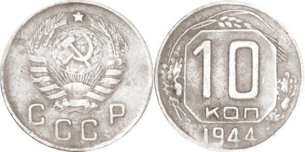 10 копекк 1944 года с 16-ю лучами