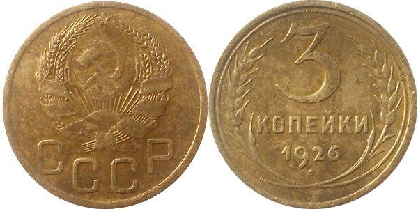 3 копейки 1926 года без круговой надписи