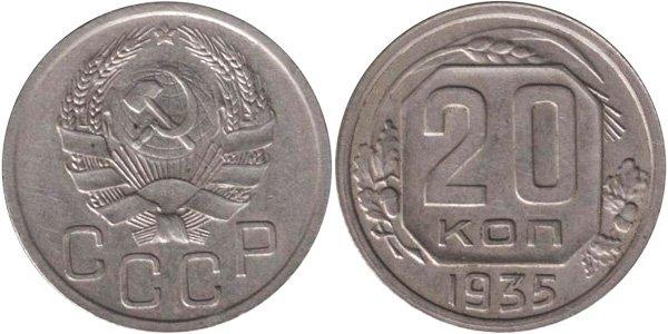 20 копеек 1935 года (перепутка)