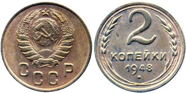2 копейки 1948 года со старым гербом