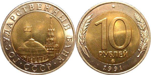 10 рублей 1991 года ММД