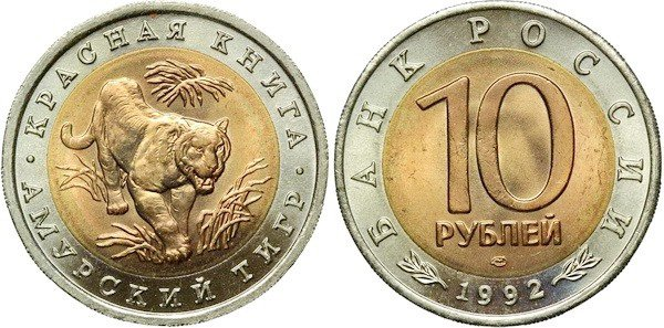 """Монета """"Амурский тигр"""""""