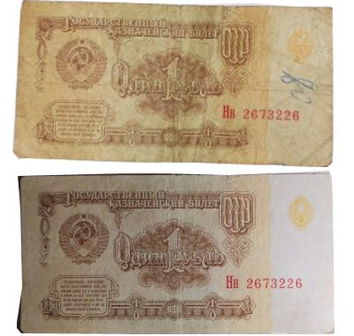 Банкнота до и после реставрации