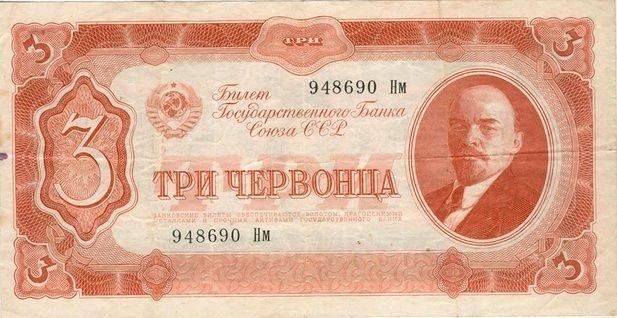 Советский червонец