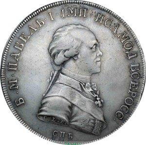 Пробный рубль с портретом императора