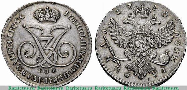 «вензельный» рубль Иоанна 1740 года