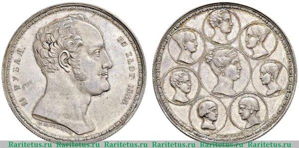 «Семейный рубль» 1835 года