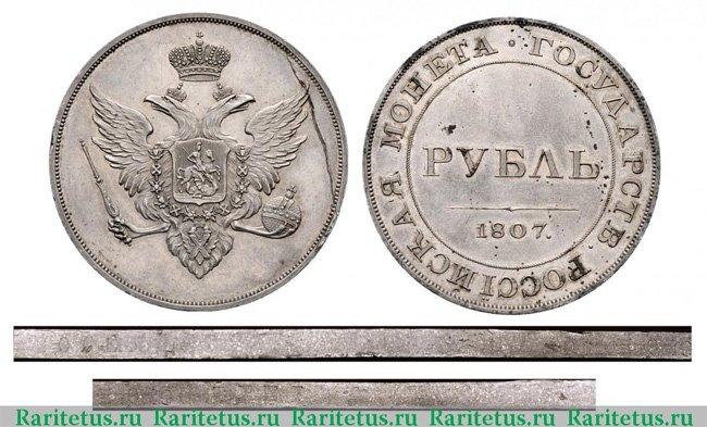 Новодел пробного рубля 1807 года