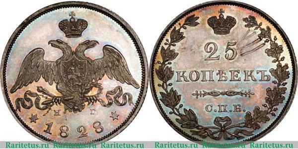 25 копеек 1828 года СПБ-НГс рубчатым гуртом