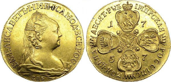 10 рублей 1757 года