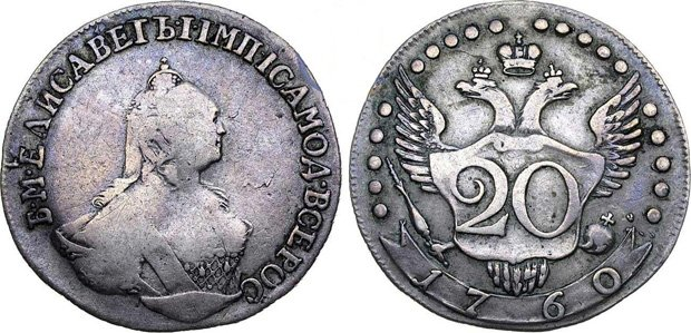 20 копеек 1760 года (пробная)