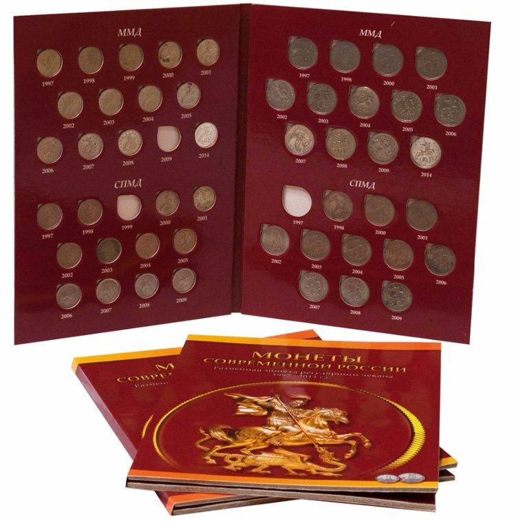 Альбом для монет 1 и 5 копеек современной России