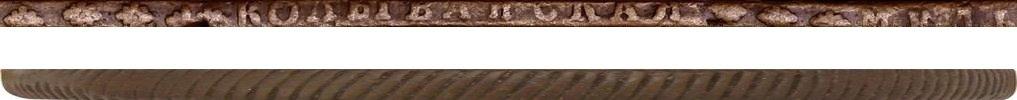 """Гуртовое оформление сибирских монет (надпись и """"шнур"""")"""