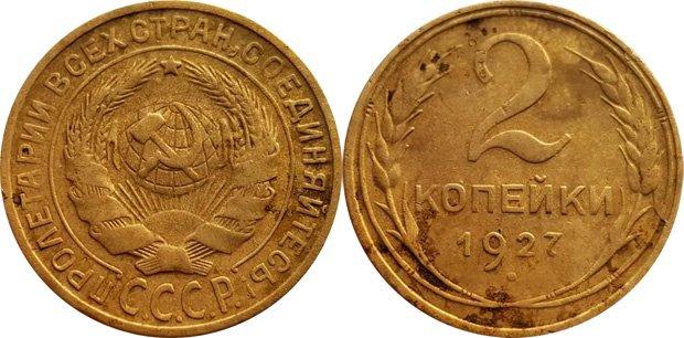 2 копейки 1927 года - крепкий VF