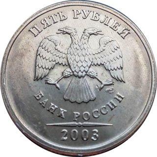 5 рублей 2003 года, сразу извлечённые из оборота