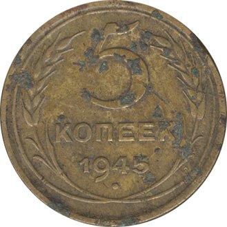 Монета слабой степени сохранности