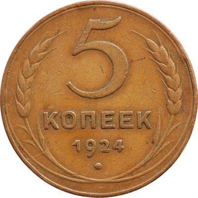 """Монета с описанием """"Кабинетный пятак"""" - VF, но с патиной приятного цвета"""