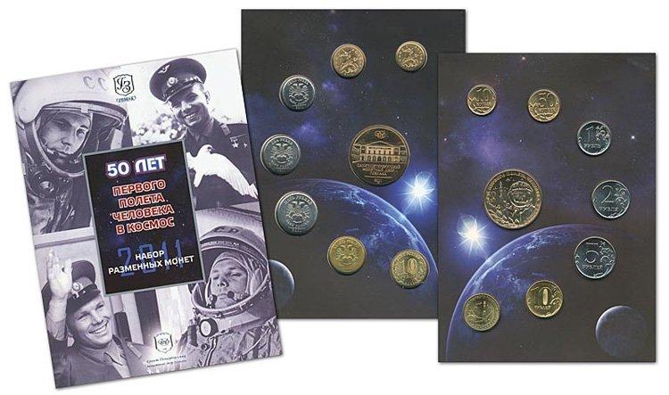 """Набор монет """"50 лет первого полёта человека в космос"""", включающий юбилейную десятку"""