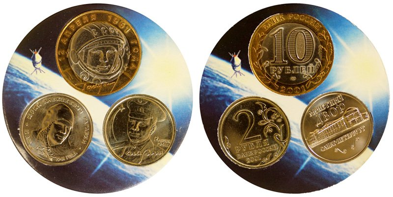 Набор монет 2001 года с изображением первого космонавта планеты, укомплектованный жетоном с портретом Юрия Гагарина