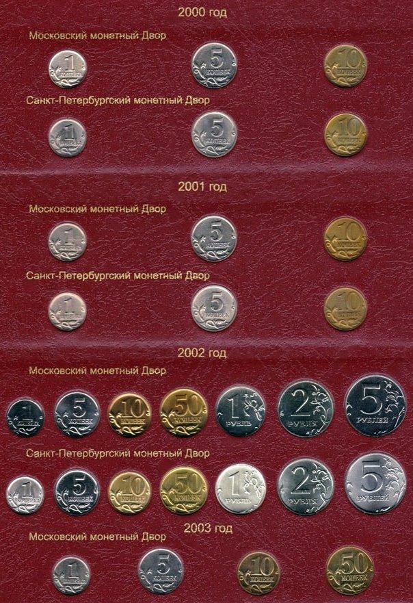 Лист альбома хронологической коллекции обиходных монет современной России