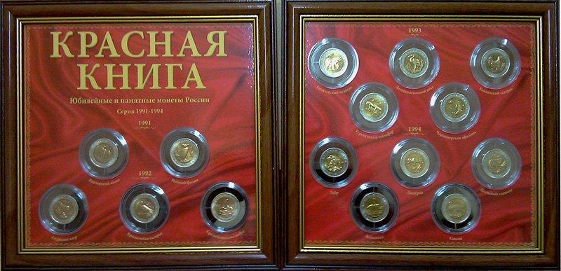 """Полная коллекция отечественных биметаллических монет """"Красная Книга"""""""