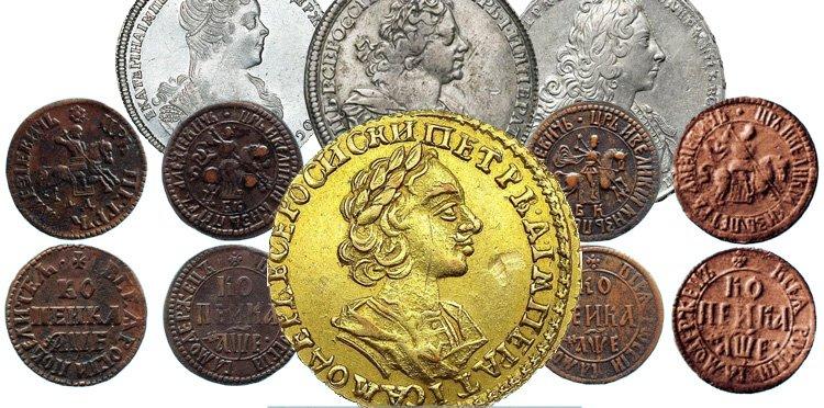 Монеты Петра I, Екатерины I, Петра II