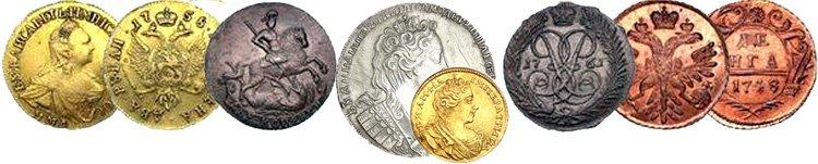 Монеты Анны, Елизаветы и Иоанна Антоновича