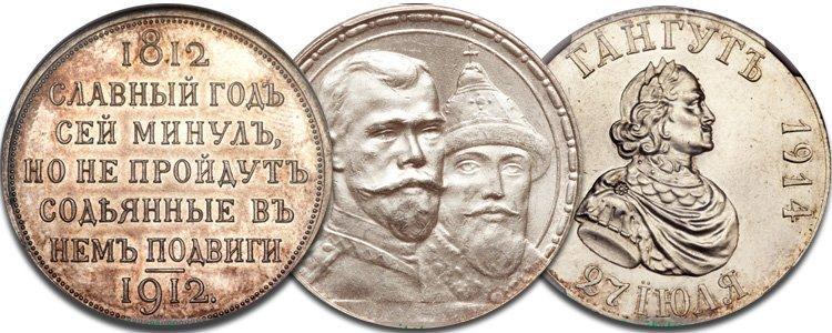 Юбилейные серебряные рубли