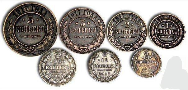 Монеты 1917 года (копии)