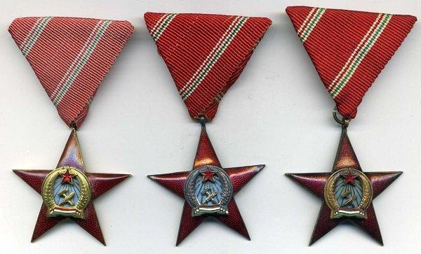 Медали первой, второй и третьей степеней Ордена Заслуг Венгерской Народной Республики