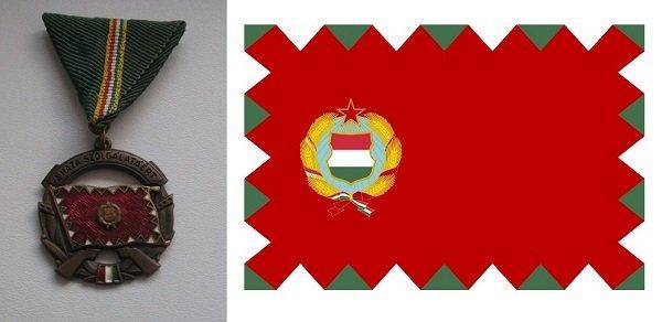 Орден Красного Знамени и знамя венгерских вооруженных сил