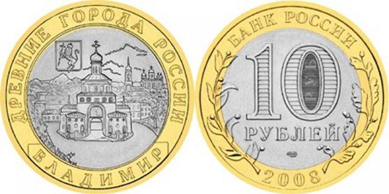 10 рублей 2008 года «Владимир»