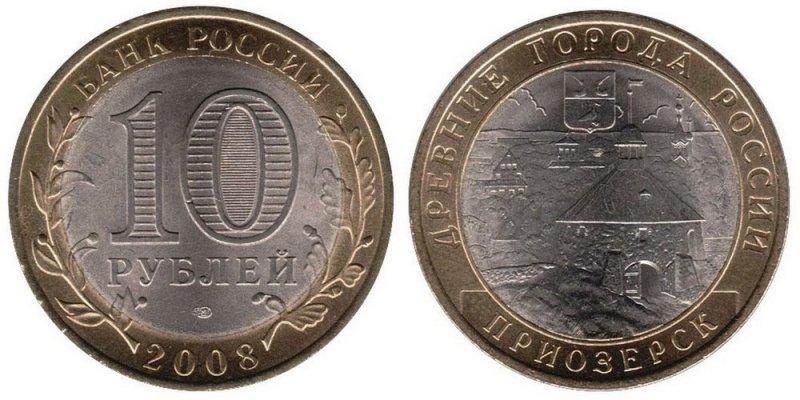 10 рублей 2008 года «Приозерск»