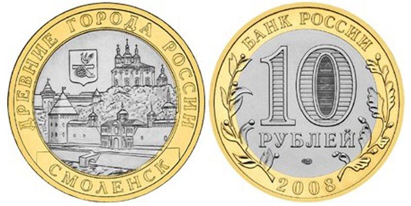10 рублей 2008 года «Смоленск»