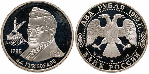 2 рубля 1995 года «200-летие со дня рождения А.С. Грибоедова»