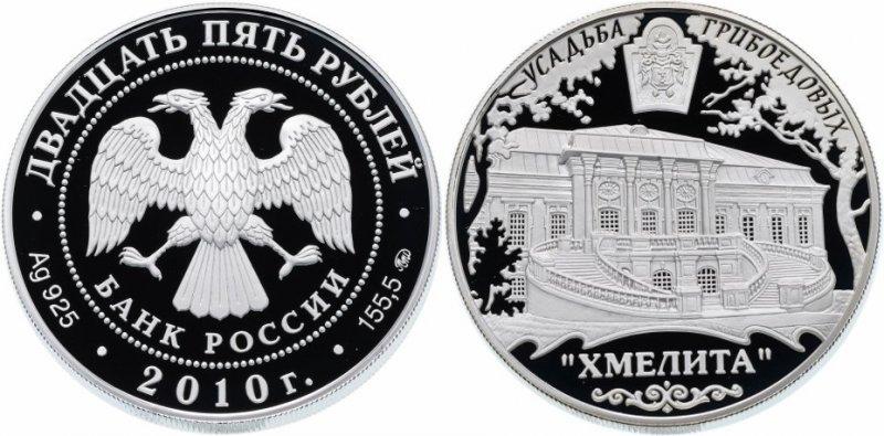 25 рублей 2010 года «Хмелита»