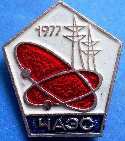 Значок, выпущенный к открытию первой очереди ЧАЭС (первый и второй энергоблоки с реакторами РБМК-1000), 1977 год