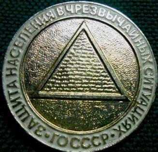 Медаль Всероссийской выставки ВДНХ СССР