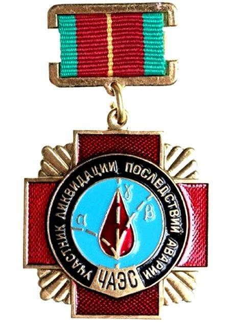 Медаль ликвидатору аварии на Чернобыльской АЭС, 1990 год