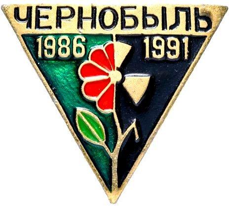 Значок СССР, Чернобыль, 1991 год