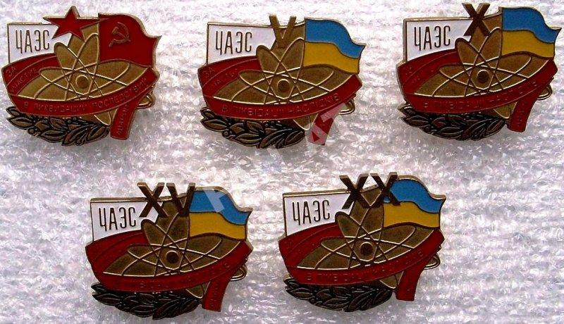 Комплект значков, выпущенных в 2009 году в Киеве и посвященных разным годовщинам ликвидации аварии на Чернобыльской АЭС