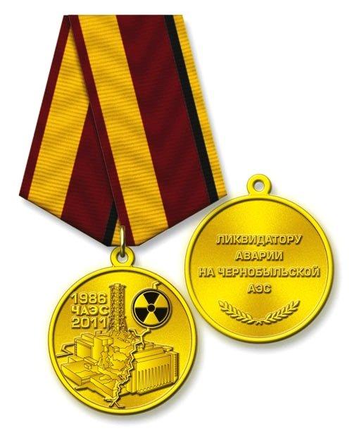 Памятная медаль ликвидатору аварии на ЧАЭС, 25-летие со дня трагедии, 2011 год