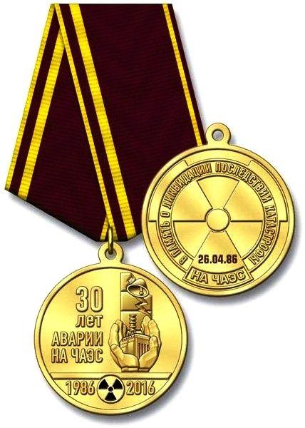 Медаль 30 лет аварии на Чернобыльской АЭС, 2016 год
