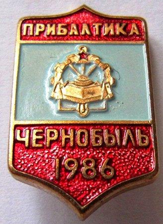 Значок, выпущенный по заказу политуправления Прибалтийского военного округа, 1986 год