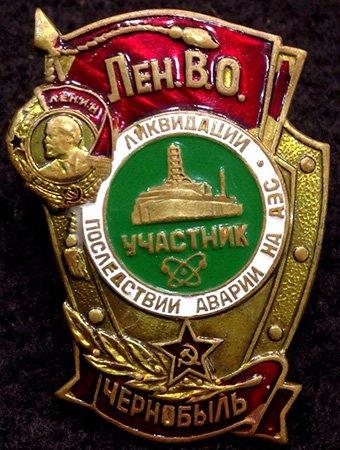 Значок, выпущенный по заказу политуправления Ленинградского военного округа, 1986 год