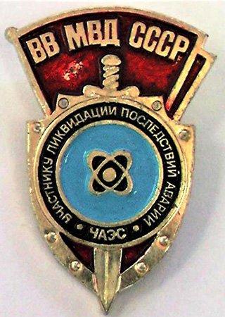 Значок, посвященный внутренним войскам МВД СССР, 1986 год
