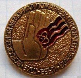 Значок, посвященный Всесоюзному мемориалу пожарных-героев Чернобыля