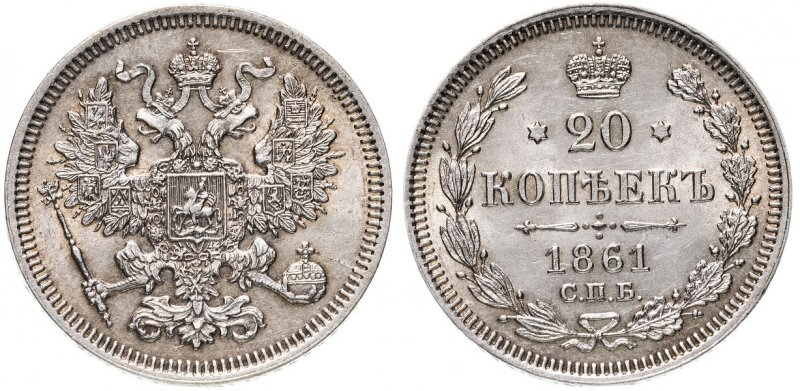 20 копеек (1861)