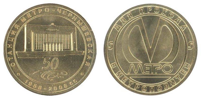 Пятьдесят лет станции «Чернышевской»